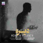 محسن یگانه - دیره