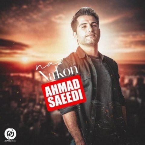 احمد سعیدی - ناز نکن