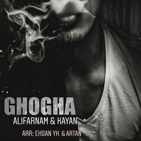علی فرنام و کایان - غوغا