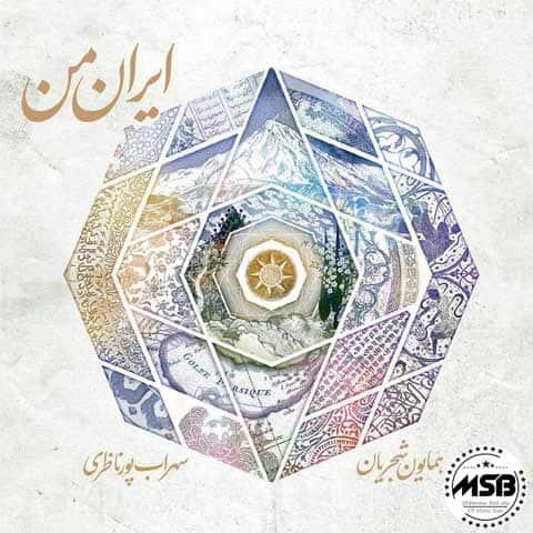 همایون شجریان - ایران من