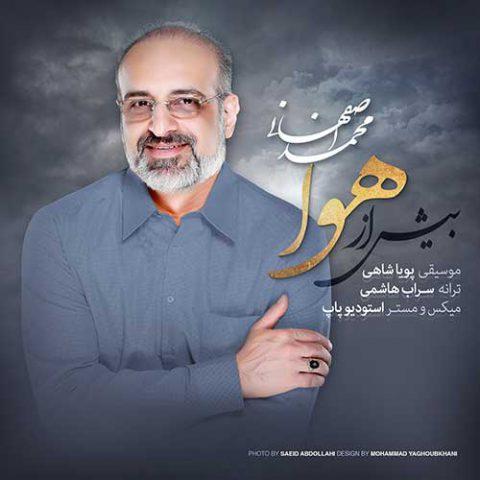 محمد اصفهانی - بیش از هوا
