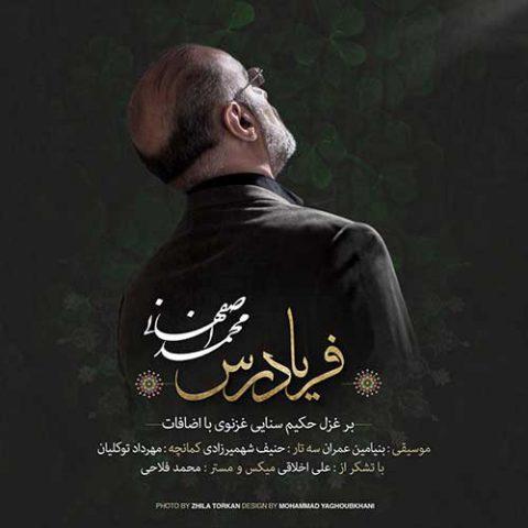 محمد اصفهانی - فریادرس