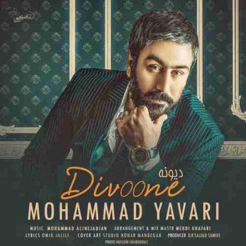محمد یاوری - دیوونه