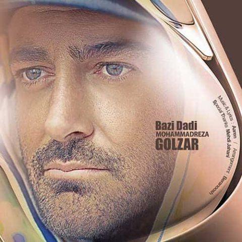 محمدرضا گلزار - بازی دادی