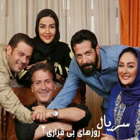 سید جلال الدین محمدیان - روزهای بی قراری