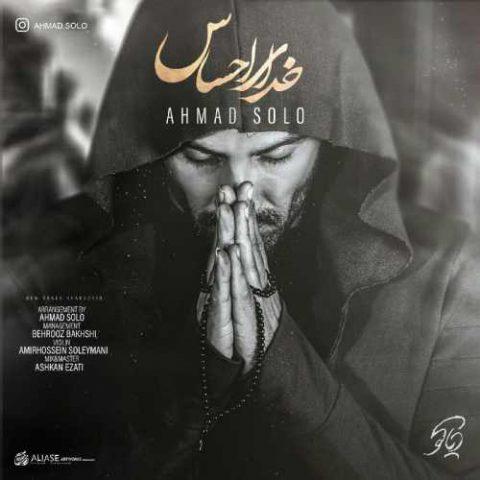 احمد سلو - خدای احساس