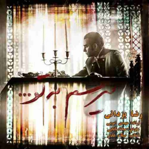 رضا یزدانی - میرسم به تو
