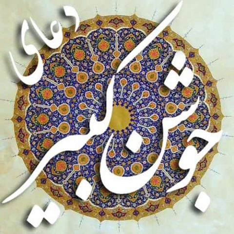 سید مهدی میرداماد - دعای جوشن کبیر