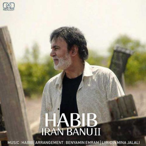 حبیب - ایران بانو