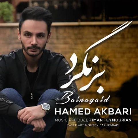 حامد اکبری - برنگرد