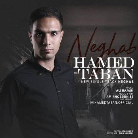 حامد تابان - نقاب