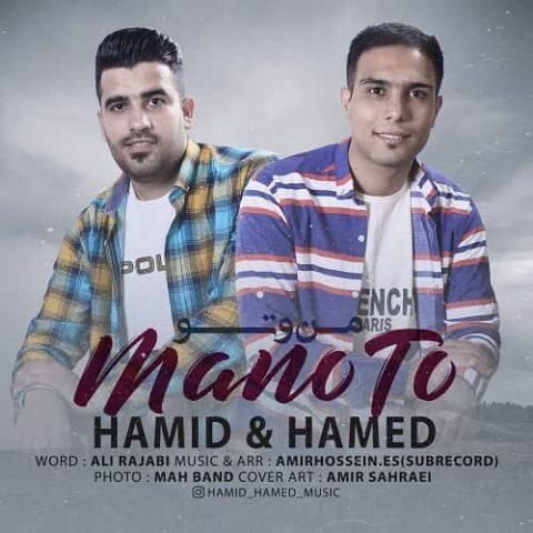 حمید و حامد - من و تو