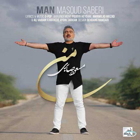مسعود صابری - من