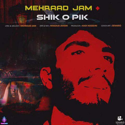 مهراد جم - شیک و پیک