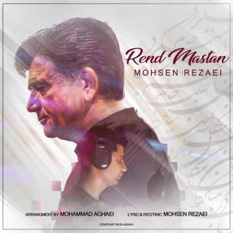 محسن رضایی - رند مستان