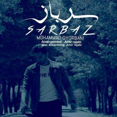 محمد قربانی - سرباز