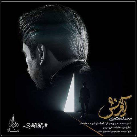 محمد معتمدی - آفرینش