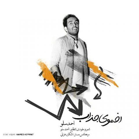 احمد سلو - اخموی جذاب