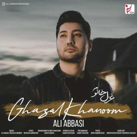 علی عباسی - غزل خانوم