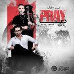امیر و بابک - دعا