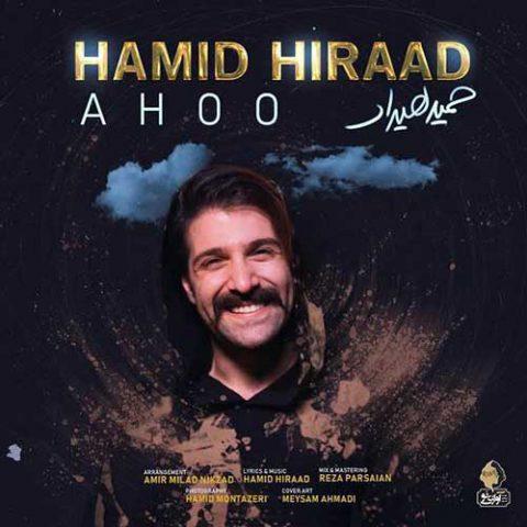 حمید هیراد - آهو
