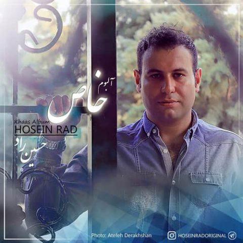 حسین راد - خاص
