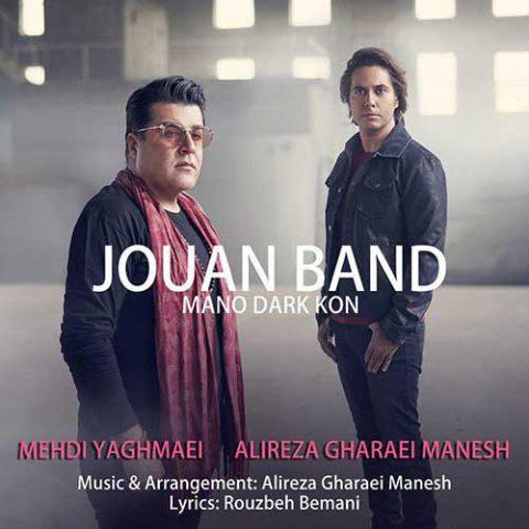 ژوان باند - منو درک کن