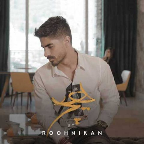 مسعود روح نیکان - هیچ