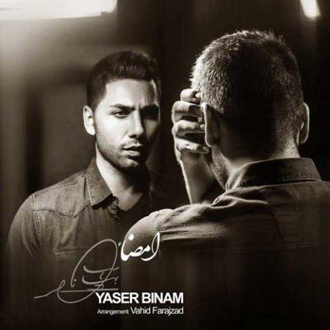 یاسر بینام - امضا