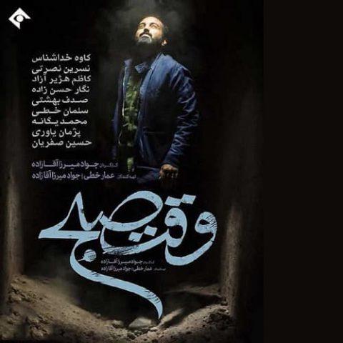 علی مهدوی پور - وقت صبح