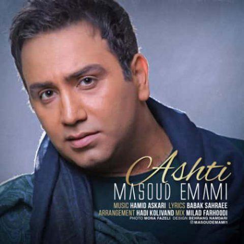 مسعود امامی - آشتی
