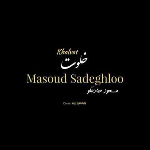 مسعود صادقلو - خلوت