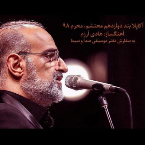 محمد اصفهانی - محرم 98