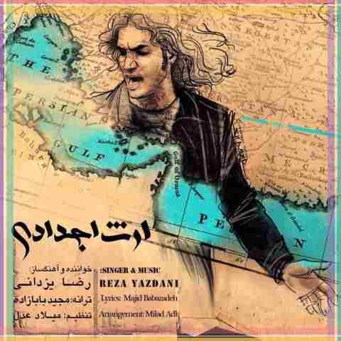 رضا یزدانی - ارث اجدادی