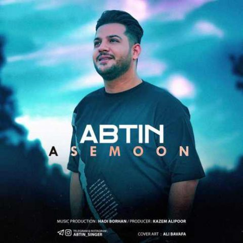 آبتین - آسمون