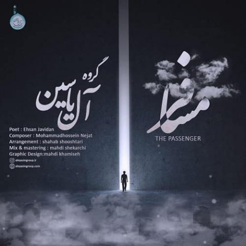 گروه آل یاسین - مسافر