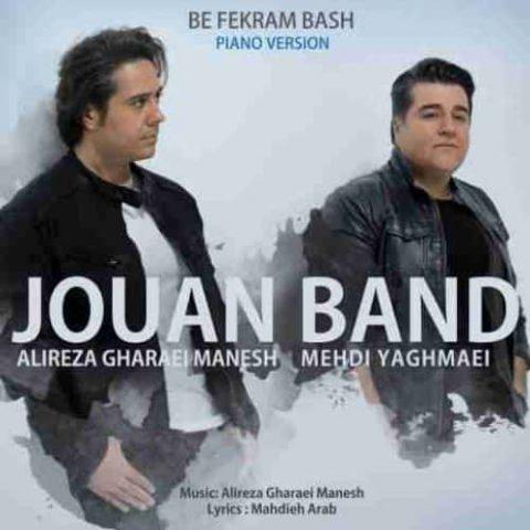 ژوان باند - به فکرم باش