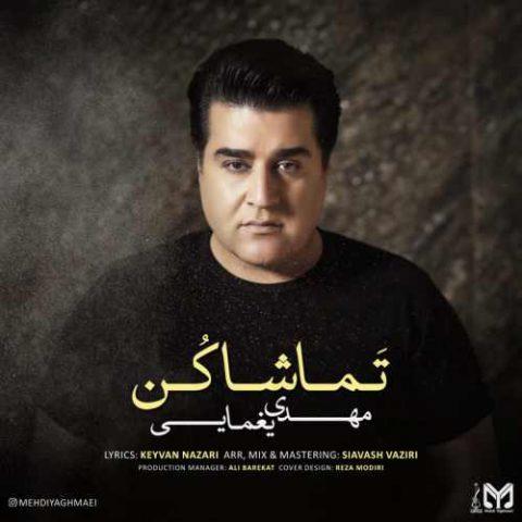 مهدی یغمایی - تماشا کن
