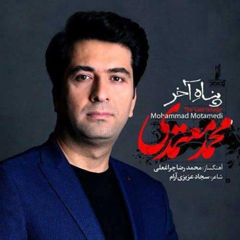 محمد معتمدی - پناه آخر