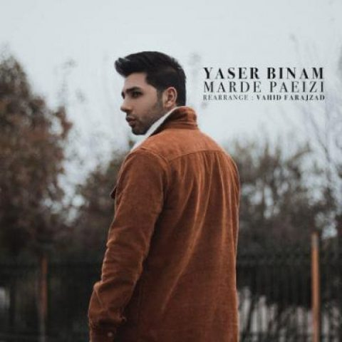 یاسر بینام - مرد پاییزی