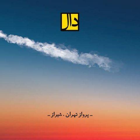 گروه دال - پرواز تهران شیراز
