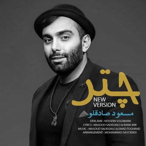 مسعود صادقلو - ورژن جدید آهنگ چتر