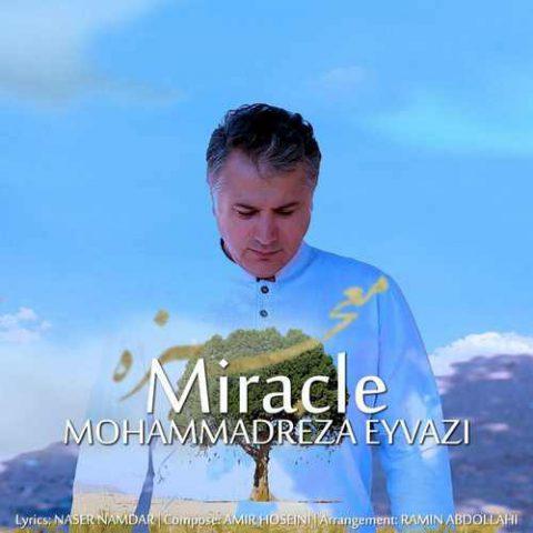 محمدرضا عیوضی - معجزه