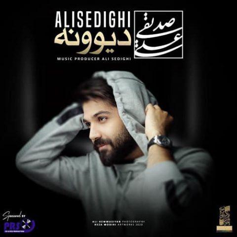 علی صدیقی - دیوونه