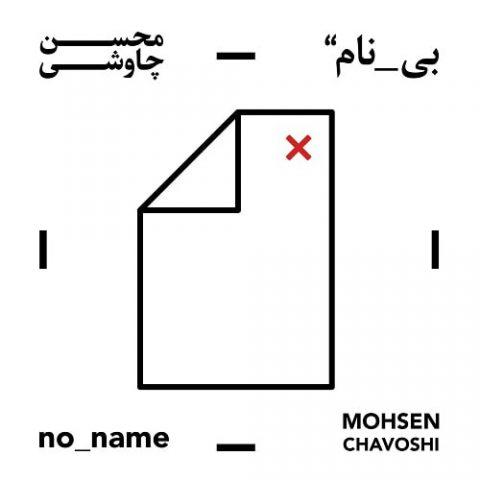 محسن چاوشی - بی نام
