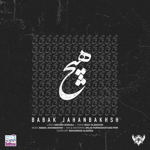 بابک جهانبخش - هیچ