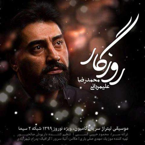 محمدرضا علیمردانی - روزگار