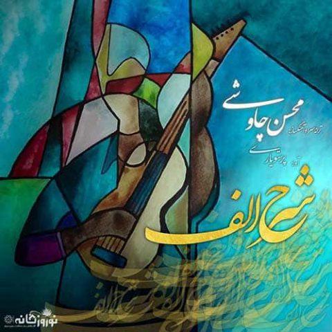 محسن چاوشی - شرح الف