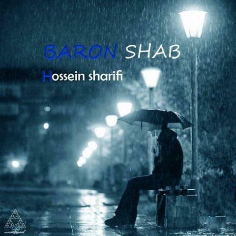 حسین شریفی - بارون شب