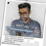 محمد علیپور - حس آرامش